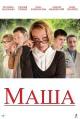 Смотреть фильм Маша онлайн на Кинопод бесплатно