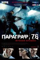 Смотреть фильм Параграф 78: Фильм первый онлайн на KinoPod.ru платно