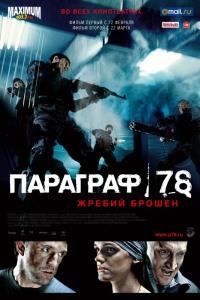Смотреть Параграф 78: Фильм первый онлайн на Кинопод бесплатно