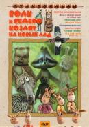 Смотреть фильм Волк и семеро козлят на новый лад онлайн на Кинопод бесплатно