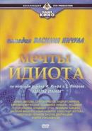 Смотреть фильм Мечты идиота онлайн на KinoPod.ru бесплатно