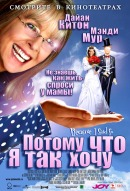 Смотреть фильм Потому что я так хочу онлайн на Кинопод бесплатно