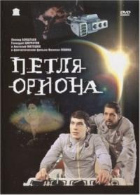 Смотреть Петля Ориона онлайн на Кинопод бесплатно
