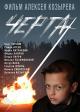 Смотреть фильм Черта онлайн на Кинопод бесплатно