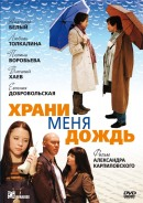 Смотреть фильм Храни меня дождь онлайн на Кинопод бесплатно
