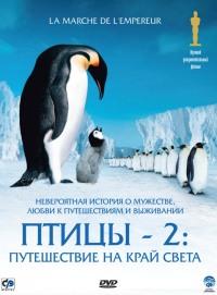 Смотреть Птицы 2: Путешествие на край света онлайн на Кинопод бесплатно
