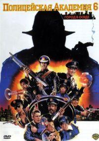 Смотреть Полицейская академия 6: Город в осаде онлайн на Кинопод бесплатно