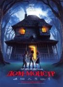 Смотреть фильм Дом-монстр онлайн на KinoPod.ru платно