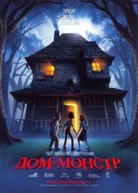 Смотреть Дом-монстр онлайн на Кинопод бесплатно