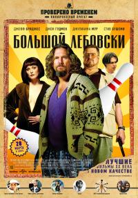 Смотреть Большой Лебовски онлайн на Кинопод бесплатно