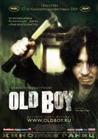 Смотреть Олдбой онлайн на Кинопод бесплатно