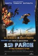 Смотреть фильм 13-й район: Ультиматум онлайн на KinoPod.ru платно