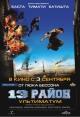 Смотреть фильм 13-й район: Ультиматум онлайн на Кинопод бесплатно