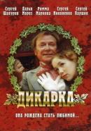 Смотреть фильм Дикарка онлайн на KinoPod.ru бесплатно