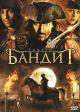 Смотреть фильм Бандит онлайн на Кинопод бесплатно