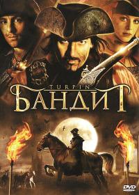Смотреть Бандит онлайн на Кинопод бесплатно