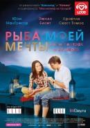 Смотреть фильм Рыба моей мечты онлайн на Кинопод бесплатно