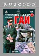 Смотреть фильм Инспектор ГАИ онлайн на Кинопод бесплатно