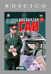Смотреть Инспектор ГАИ онлайн на Кинопод бесплатно