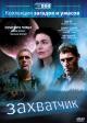 Смотреть фильм Захватчик онлайн на Кинопод бесплатно