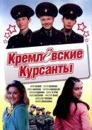 Смотреть фильм Кремлевские курсанты онлайн на Кинопод бесплатно