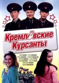 Смотреть Кремлевские курсанты онлайн на Кинопод бесплатно