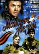 Смотреть фильм Майские звезды онлайн на Кинопод бесплатно
