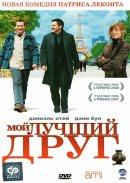 Смотреть фильм Мой лучший друг онлайн на KinoPod.ru платно