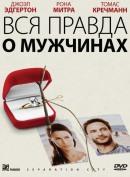 Смотреть фильм Вся правда о мужчинах онлайн на KinoPod.ru бесплатно