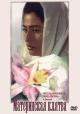 Смотреть фильм Материнская клятва онлайн на Кинопод бесплатно