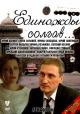 Смотреть фильм Единожды солгав онлайн на Кинопод бесплатно