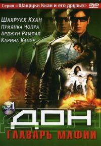 Смотреть Дон. Главарь мафии онлайн на KinoPod.ru бесплатно