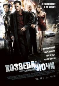Смотреть Хозяева ночи онлайн на Кинопод бесплатно