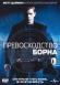 Смотреть фильм Превосходство Борна онлайн на KinoPod.ru платно