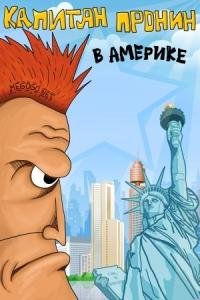 Смотреть Капитан Пронин в Америке онлайн на Кинопод бесплатно