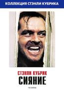 Смотреть фильм Сияние онлайн на KinoPod.ru платно
