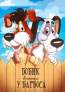 Смотреть фильм Бобик в гостях у Барбоса онлайн на Кинопод бесплатно