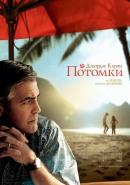 Смотреть фильм Потомки онлайн на KinoPod.ru платно