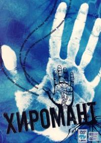 Смотреть Хиромант онлайн на Кинопод бесплатно