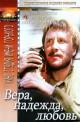 Смотреть фильм Вера, надежда, любовь онлайн на Кинопод бесплатно