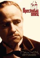 Смотреть фильм Крестный отец онлайн на Кинопод бесплатно