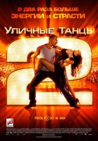 Смотреть Уличные танцы 2 онлайн на Кинопод бесплатно