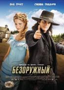 Смотреть фильм Безоружный онлайн на Кинопод бесплатно