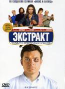 Смотреть фильм Экстракт онлайн на KinoPod.ru платно