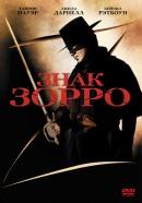 Смотреть фильм Знак Зорро онлайн на KinoPod.ru бесплатно