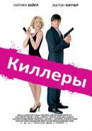 Смотреть фильм Киллеры онлайн на KinoPod.ru бесплатно