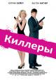 Смотреть фильм Киллеры онлайн на Кинопод бесплатно