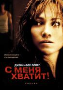 Смотреть фильм С меня хватит онлайн на KinoPod.ru платно
