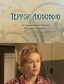 Смотреть фильм Террор любовью онлайн на Кинопод бесплатно
