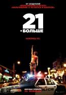 Смотреть фильм 21 и больше онлайн на Кинопод бесплатно